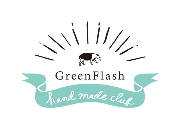 GreenFlashハンドメイド部