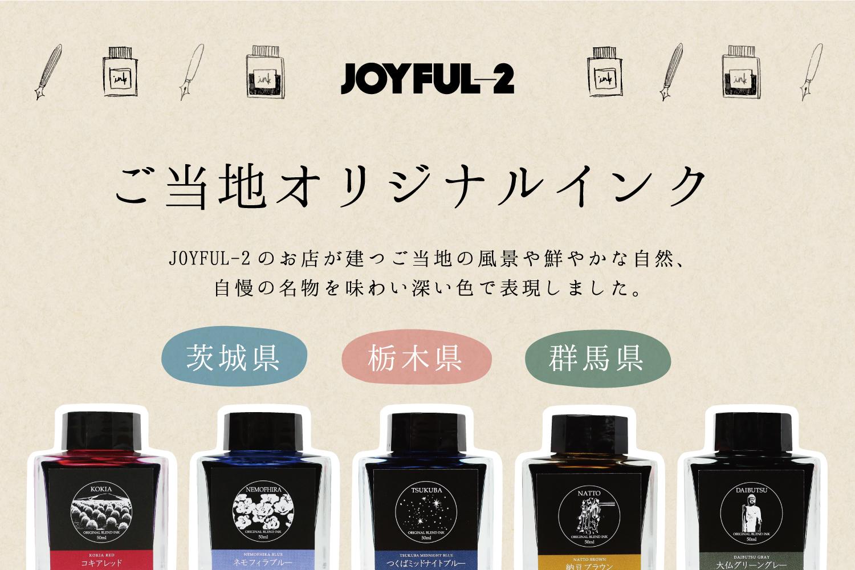 JOYFUL-2