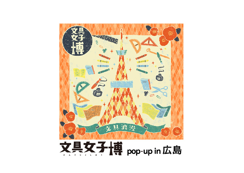 文具女子博 pop-up in 広島
