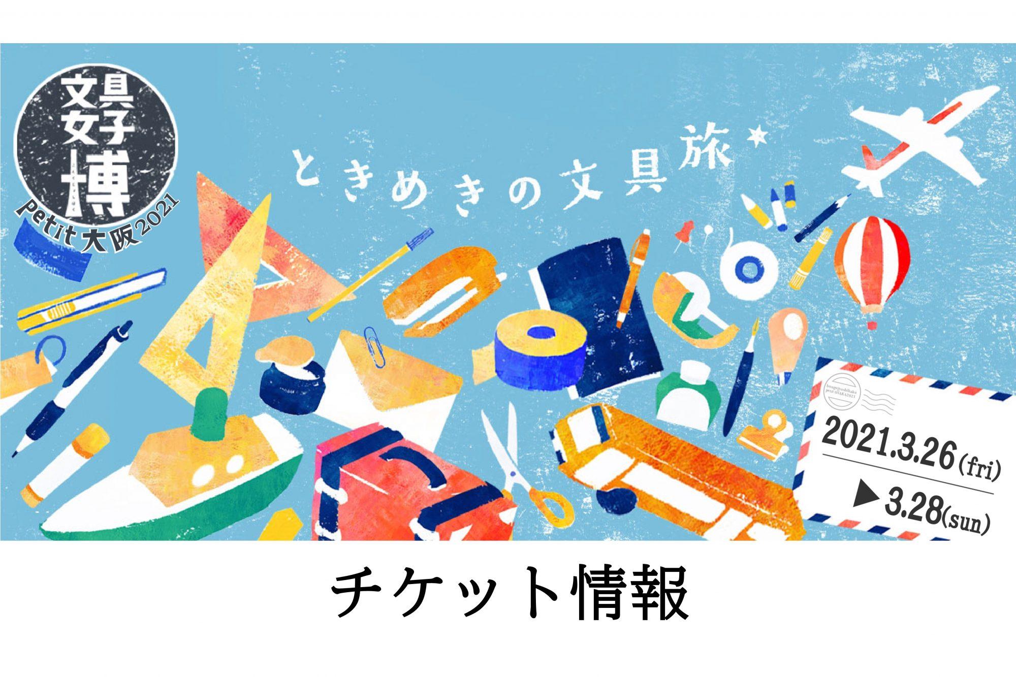 【文具女子博petit大阪2021】チケット情報/入場方法について