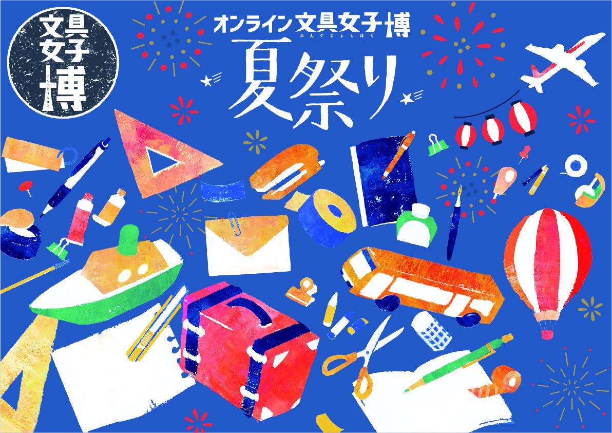 【オンライン文具女子博 夏祭り】開催決定!