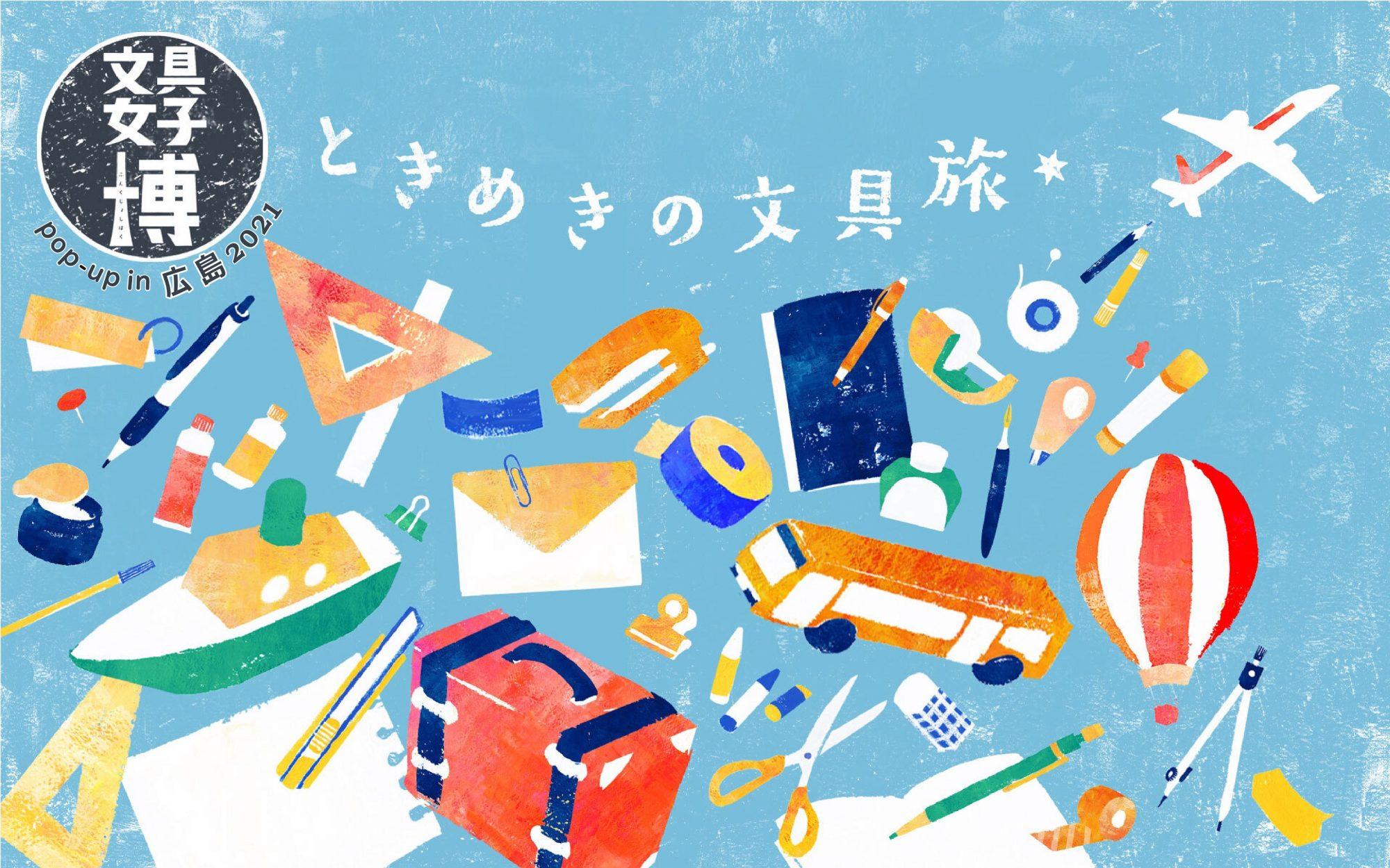 文具女子博 pop- up in 広島2021