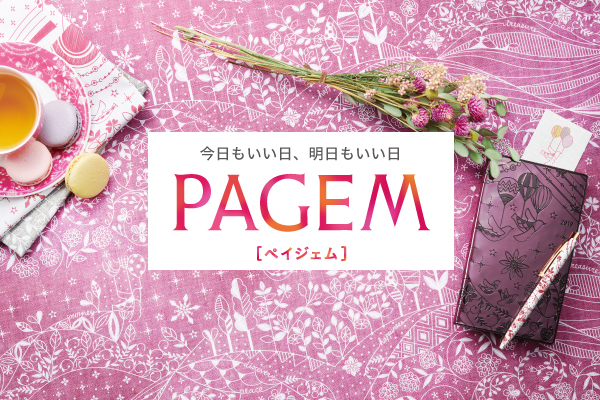 PAGEM(ペイジェム)